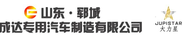 山东郓城成达专用汽车制造有限公司(官网)