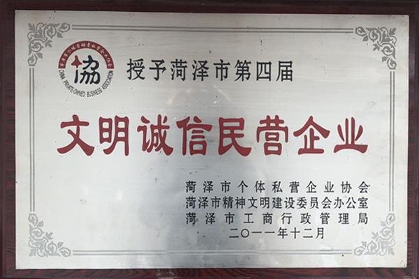 文明诚信民营企业
